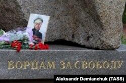 Квіти на Соловецькому камені у російському Санкт-Петербурзі, 7 жовтня 2017 року