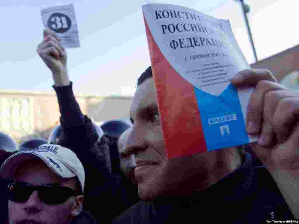 Люди, яких виштовхували з площі «поліцейським поршнем», апелювали до 31-ї статті Конституції Росії, що гарантує свободу зібрань.