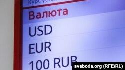 Экран з курсамі валют
