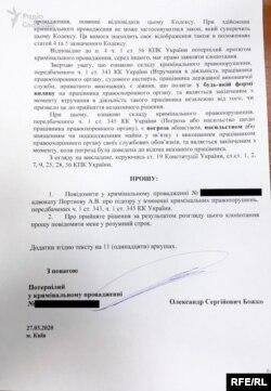 Остання сторінка клопотання прокурора Олександра Божка