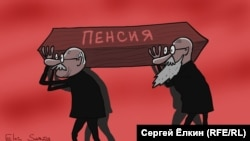Pension (RFE/RL Russian Service)