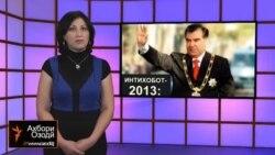 Хабарҳои Тоҷикистон аз 7-уми ноябри соли 2013-ум