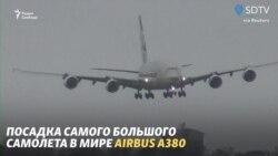 Самолет А380 садится во время шторма