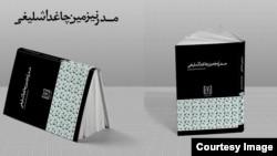 """İranda Azərbaycan ədəbiyyatı haqda nəşr olunan """"Modernizm çağdaşlığı"""" kitabı."""