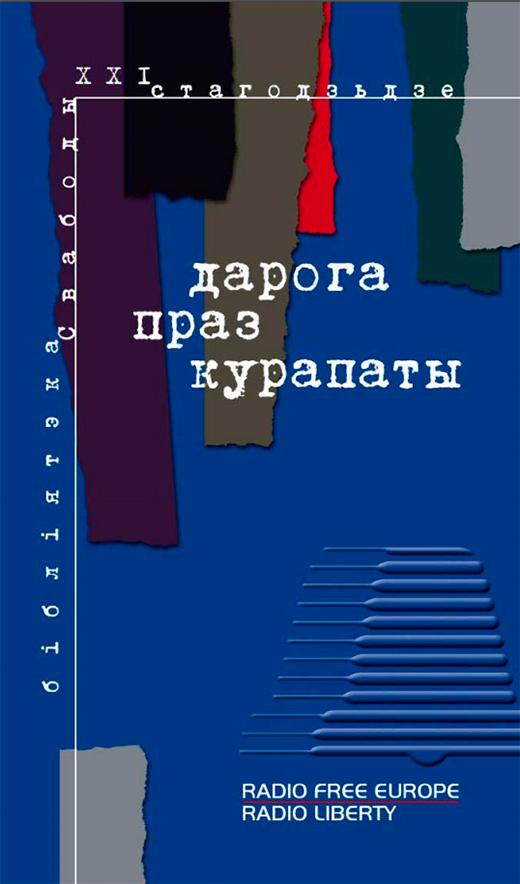 Ганна Соўсь «Дарога праз Курапаты»