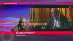 """""""Это абсолютный фейк"""" – Познер о своем интервью телеканалу """"Евразия"""""""