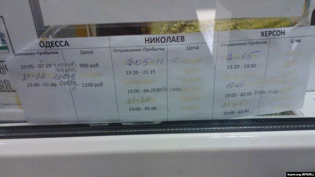 raspisanie-avtobusov-cherez-golaya-pristan