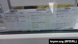Розклад автобусів до Херсона й Одеси