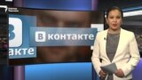 Украина орус сайттарын жапты