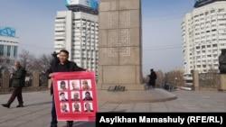 Асхат Берсалимов проводит пикет в Алматы. 11 февраля 2019 года.