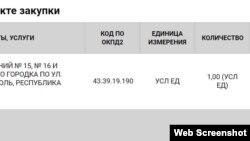 У кримському штабі «ополченців» готуються ремонтувати адмінбудинок і казарму в Сімферополі