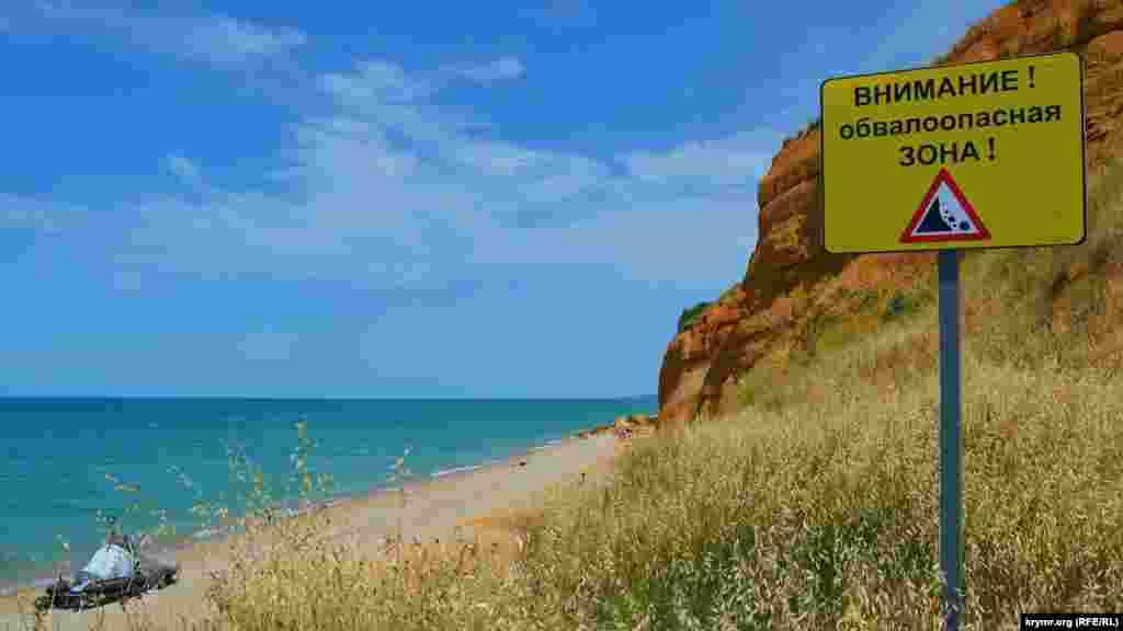 Табличка, предупреждающая о возможности обвалов глинистого берега