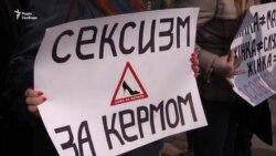 Феміністичний марш у Києві: не без інцидентів (відео)