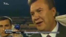 Чому угруповання «ДНР» заборонило Януковичу в'їзд на окуповану частину Донбасу? (відео)