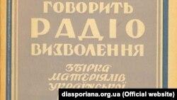 Спершу Радіо Свобода мало назву Радіо Визволення. Ось так виглядає палітурка другої збірки матеріалів української редакції, видана в Мюнхені у 1957 році