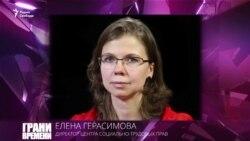 Елена Герасимова о трудовом рабстве