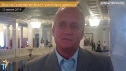Ярослав Сухий: про російську гуманітарну допомогу