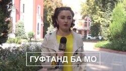 """Гуфтанд ба мо: """"Камбизоатӣ дар Тоҷикистон кам нашудааст"""""""