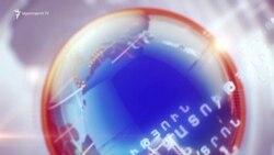 «Ազատություն» TV-ի լրատվական կենտրոն, 17-ը մարտի, 2017թ