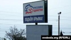 Рэкляма «Русского единства» на білбордзе ў Крыме, 2010 год