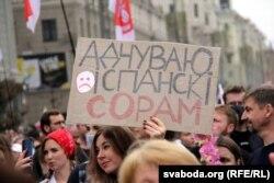 Плякаты ў руках людзей, якія прыйшлі на «Марш новай Беларусі», 23 жніўня