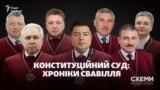 Конституційний суд: хроніки свавілля (СХЕМИ №291)