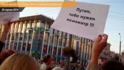 «Путін, тобі потрібен психіатр» – акція протесту в Дніпропетровську