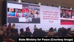 مذاکرات مقدماتی صلح بین افغانان در قطر