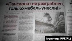 О разграбленном пансионате в Черноморском районе и дефиците угля в Крыму на старте отопительного сезона пишет газета «Крымский телеграфъ»