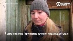 Потерявшей зрение матери из Томска негде жить из-за бездействия чиновников