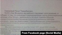 Письмо на имя Рената Тулебердиева
