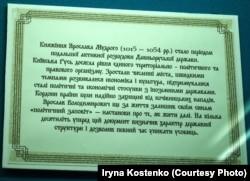 Експозиція Національного музею історії України