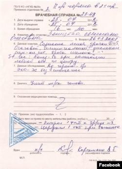 Врачебная справка, данная Миле Земцовой после нападения в полиции в июле 2018 года