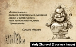 Казкар і волонтер Сашко Лірник. Малюнок художника Юрія Журавля