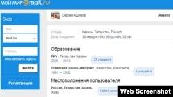"""Сергей Ашимовтің """"Мой мир"""" әлеуметтік желісіндегі аккаунты."""