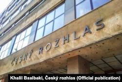 Здание Чешского радио в Праге