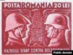 """""""Священная война против большевизма"""". Румынская почтовая марка, 1941"""