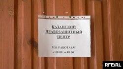 Казан хокук яклау үзәге ишегендә язу
