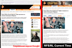 Дзьве вэрсіі матэрыялу: з кэша Google і з сайту REN TV