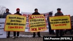 """Обманутые дольщики ЖК """"МЧС"""" на акции протеста в конце апреля"""