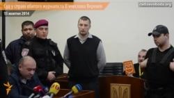 Судове засідання у справі вбивства журналіста газети «Вести» під час Майдану зробили закритим