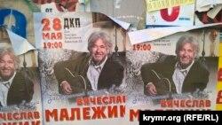 Афиша выступления Вячеслава Малежика в Крыму, май 2017 года