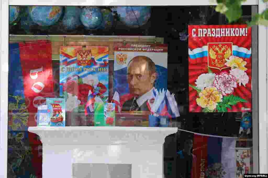 А так підготувалися до святкування Дня Росії книжкові магазини.