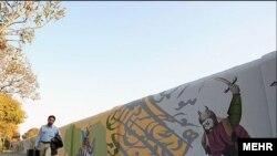 شاهنامه بلوار فردوسی مشهد بلندترین نقاشی دیواری در ایران به شمار میرفت.