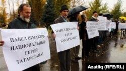 Павел Шмаков һәм татар телен яклау пикетында катнашучылар
