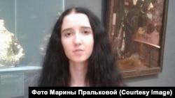 Марина Пралькова