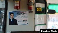 Жанат Бекмағамбетовтің жергілікті сайлау кезіндегі насихат плакаты. Сурет жеке мұрағаттан алынды. Омбы, 2016 жылдың қыркүйегі.