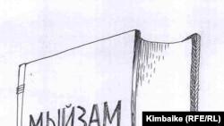 کاریکاتوری از کیمبایکه، کارتونیست قرقیز.