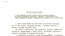 Донесение о выступлении Юрия Афанасьева - часть 1