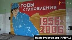 Плакат у музеї Луганської ТЕС